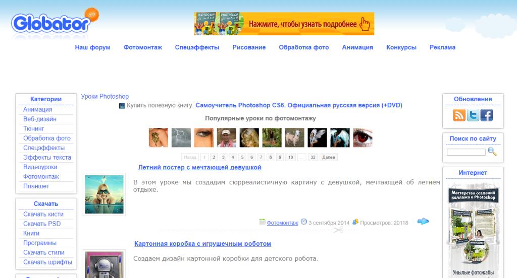 Сайт Globator