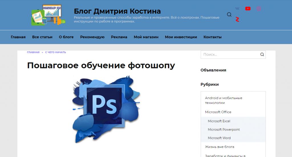 Блог Дмитрия Костина
