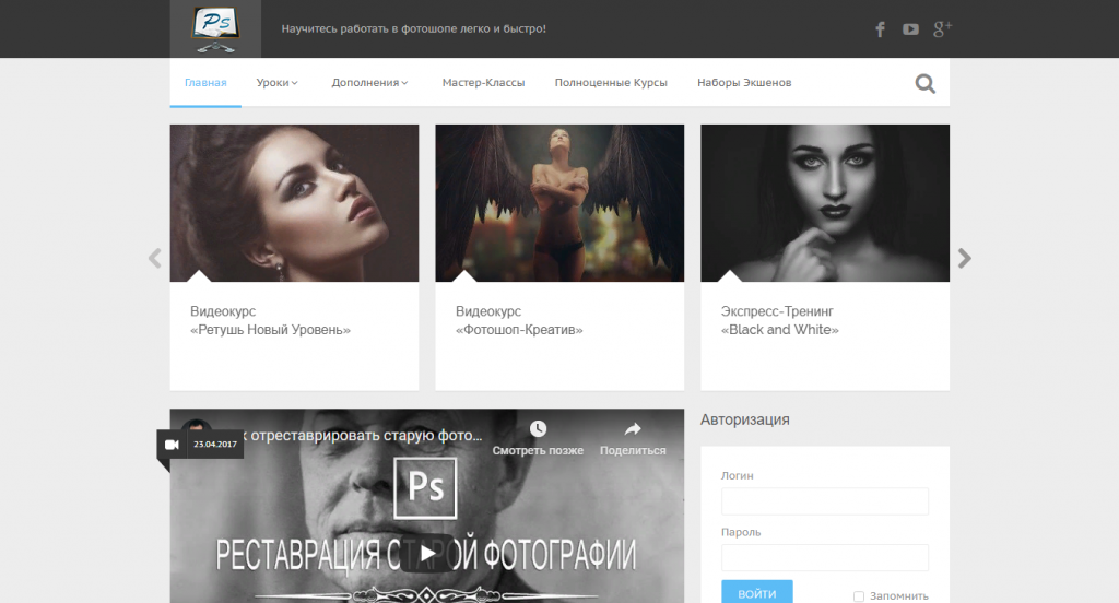 Уроки фотошопа от Алексея Кузьмичева