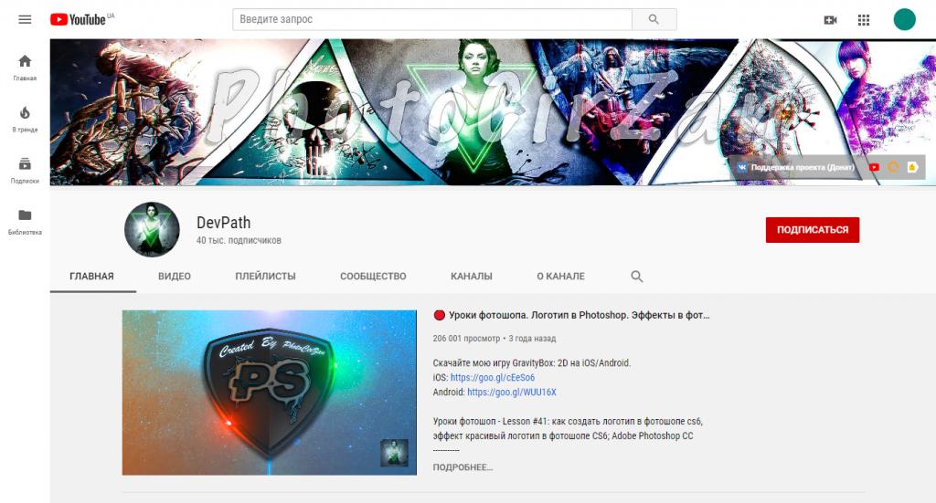 DevPath - канал