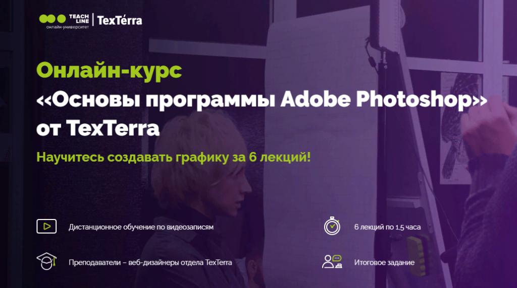 Основы программы Adobe Photoshop