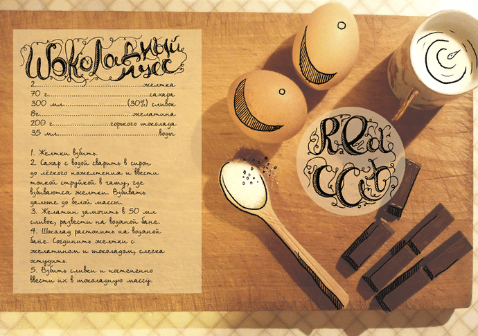 Дизайн Шоколадный мусс