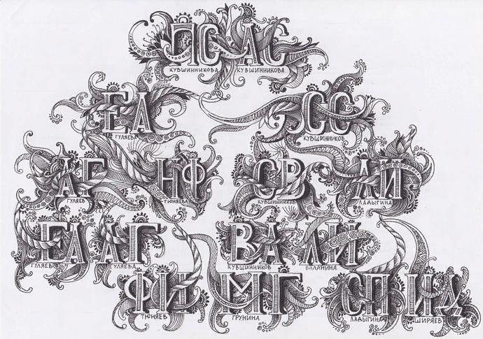 Дизайнерский шрифт