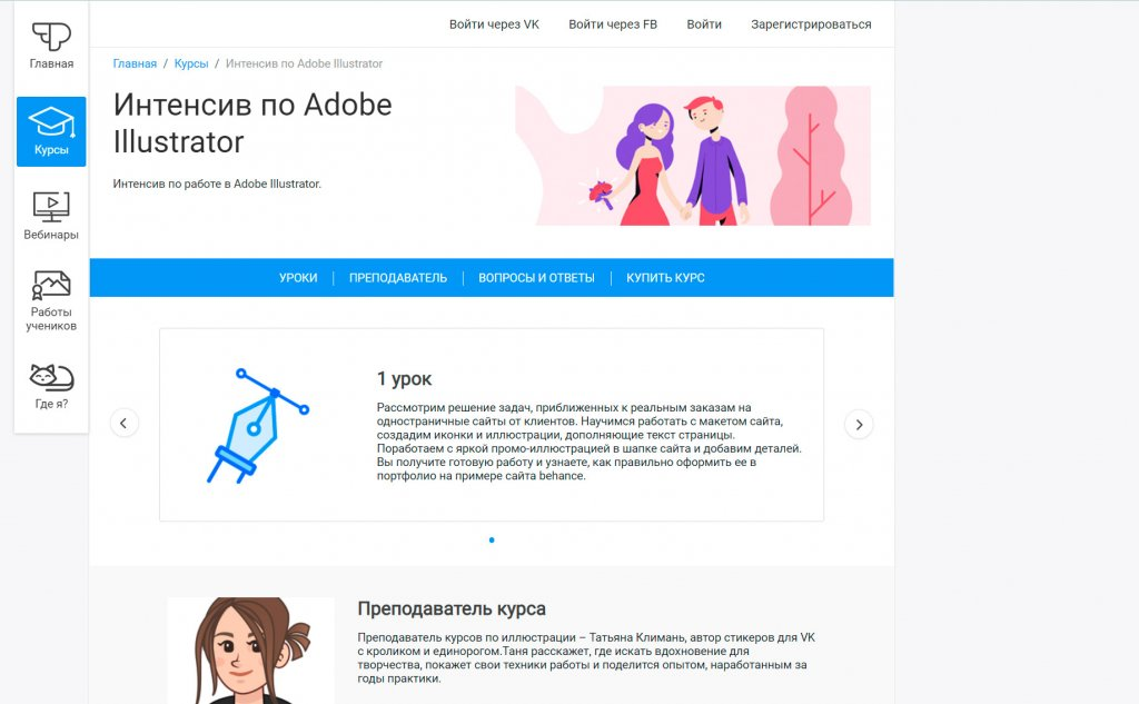 «Интенсив по Adobe Illustrator» от Pixel