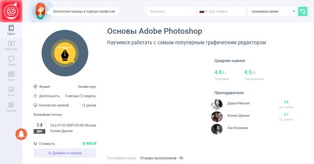 """Основы Adobe Photoshop"" от Geekbrains"