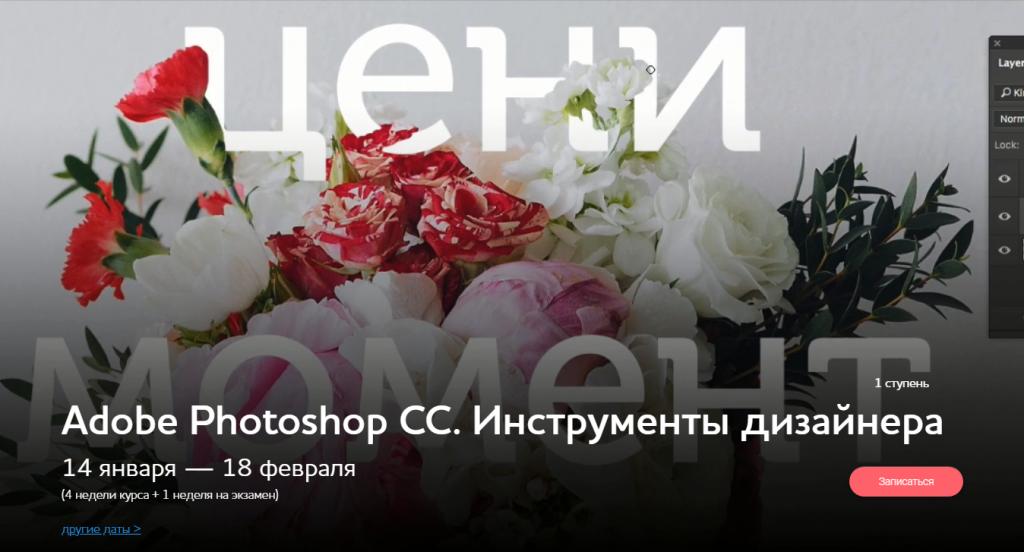"""Онлайн-курс """"Adobe Photoshop СС. Инструменты дизайнера"""""""