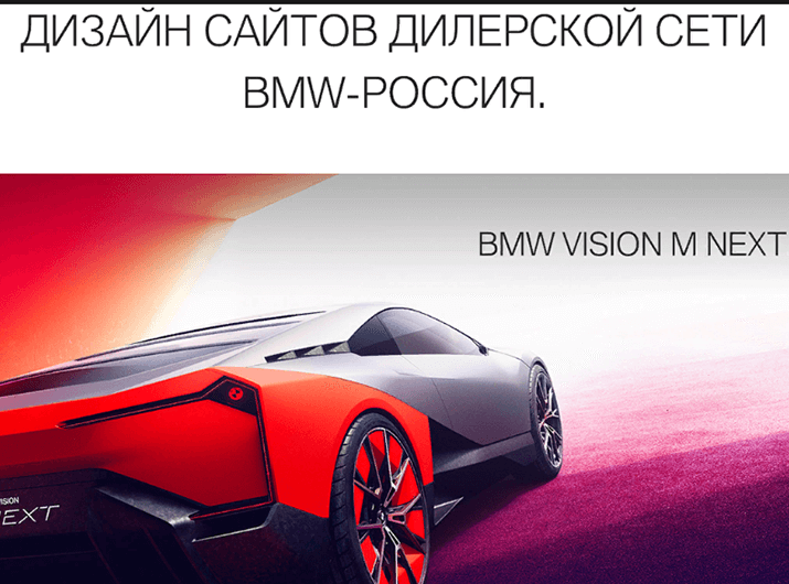Дизайн сайта БМВ
