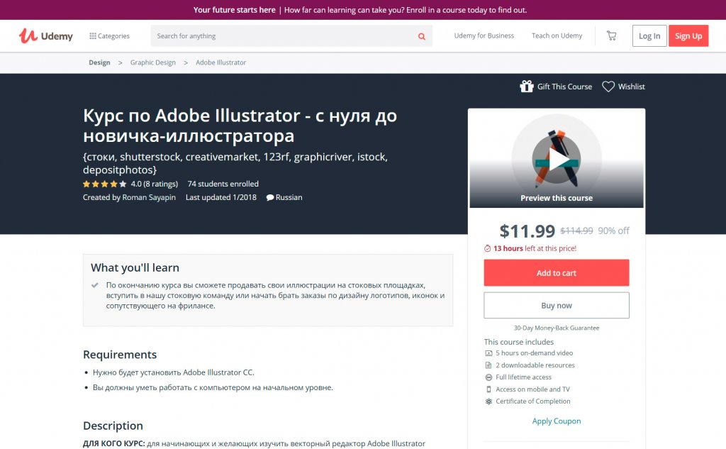 Курс по Adobe Illustrator «С нуля до новичка-иллюстратора» от Udemy