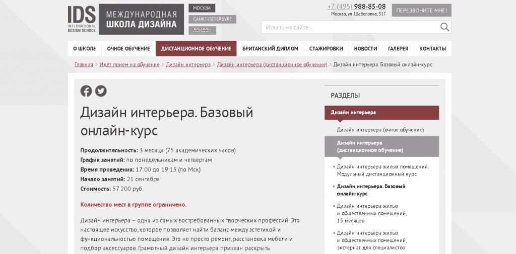 Дизайн интерьера. Базовый онлайн-курс