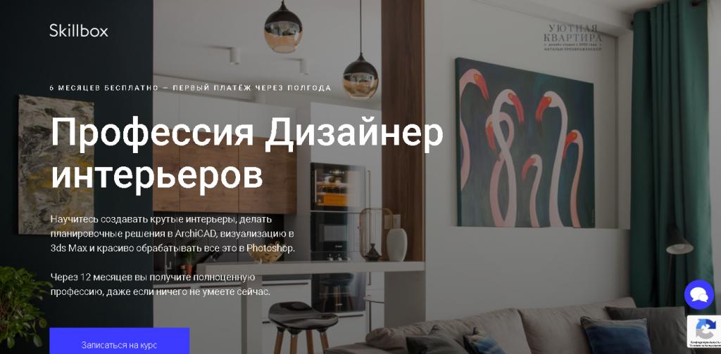 Курс - Профессия Дизайнер интерьеров
