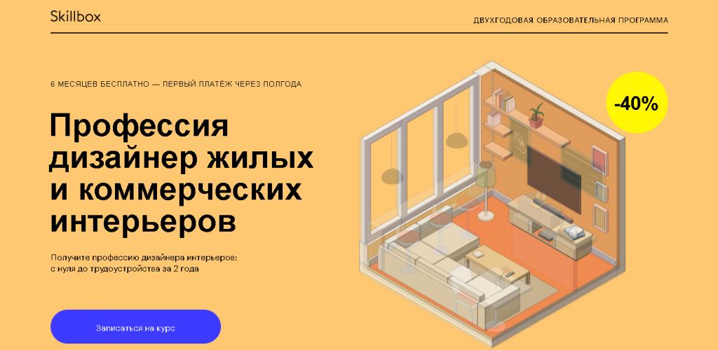 Курс Дизайнер жилых и коммерческих помещений