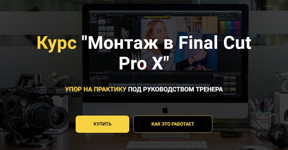 """""""Монтаж в Final Cut Pro X"""" от MovieSchool"""