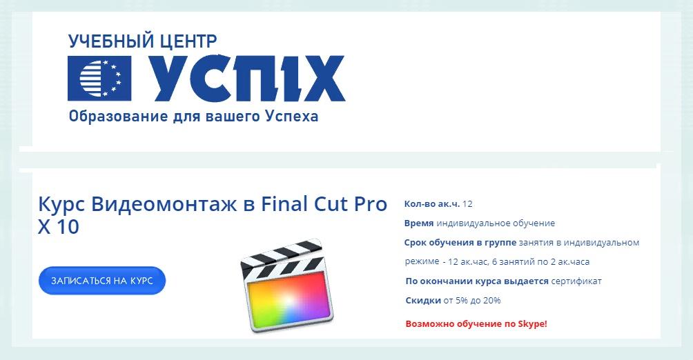 """Видеомонтаж в Final Cut Pro X 10.1"""