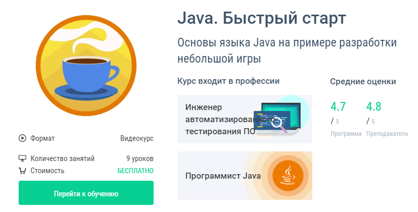 Java быстрый старт