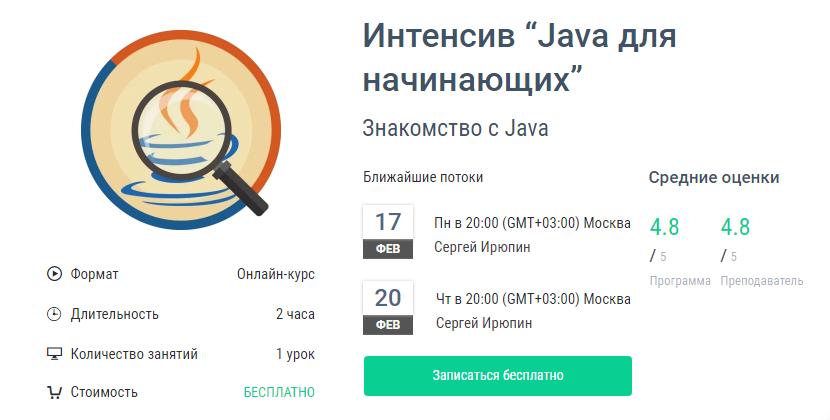 """Интенсив """"Java для начинающих"""""""