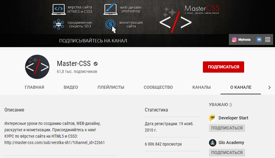 Уроки Master-CSS