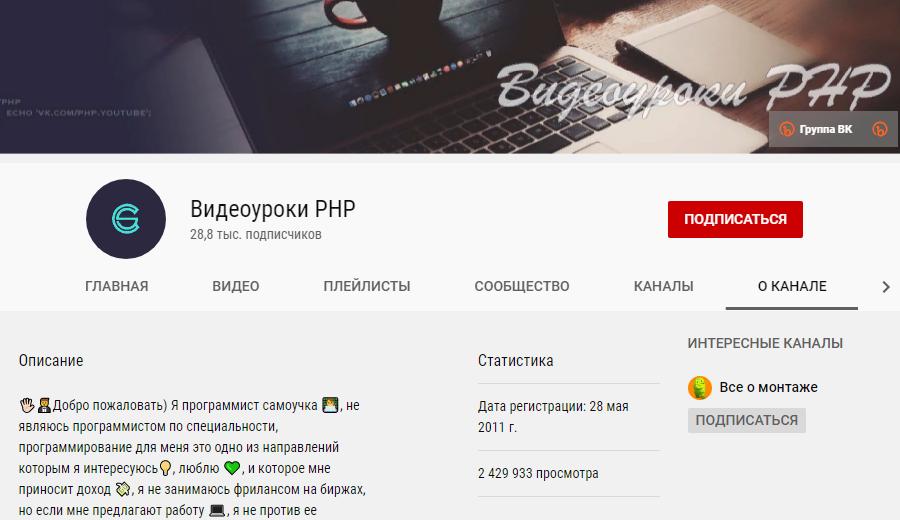 Уроки по PHP бесплатно