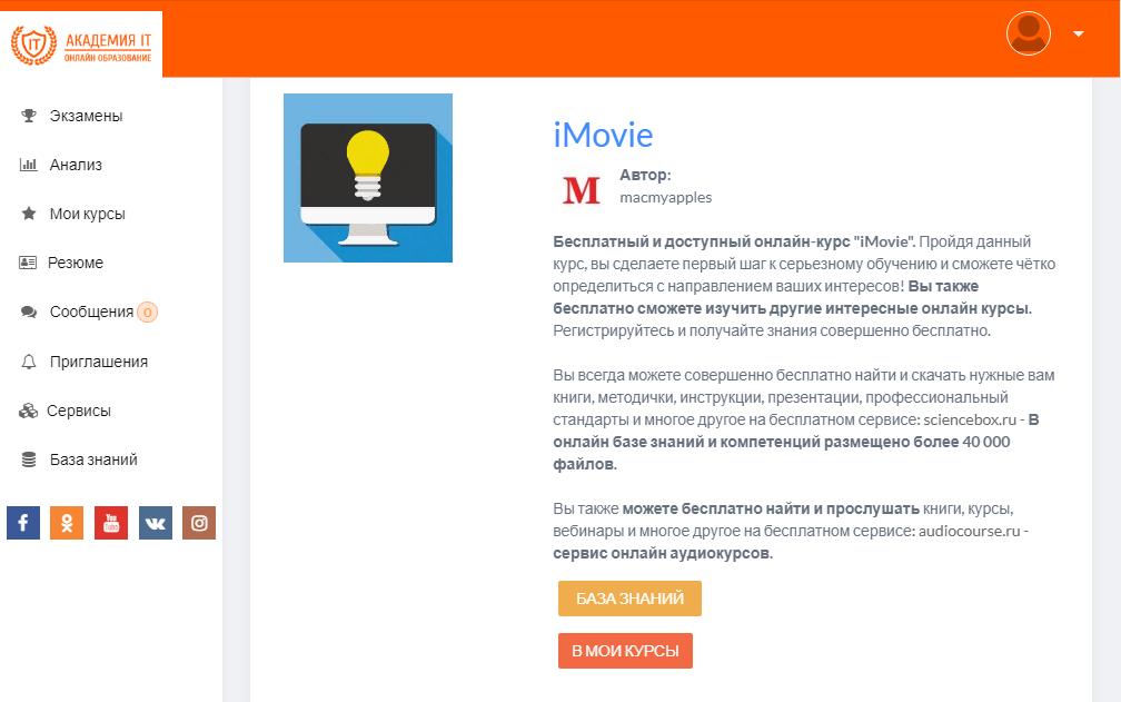 """iMovie"" от Академия IT"