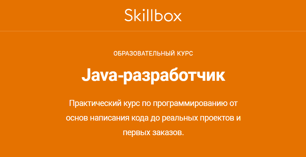 Курс по Java