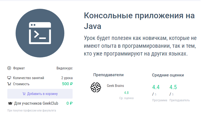 """Видеокурс """"Консольные приложения на Java"""""""
