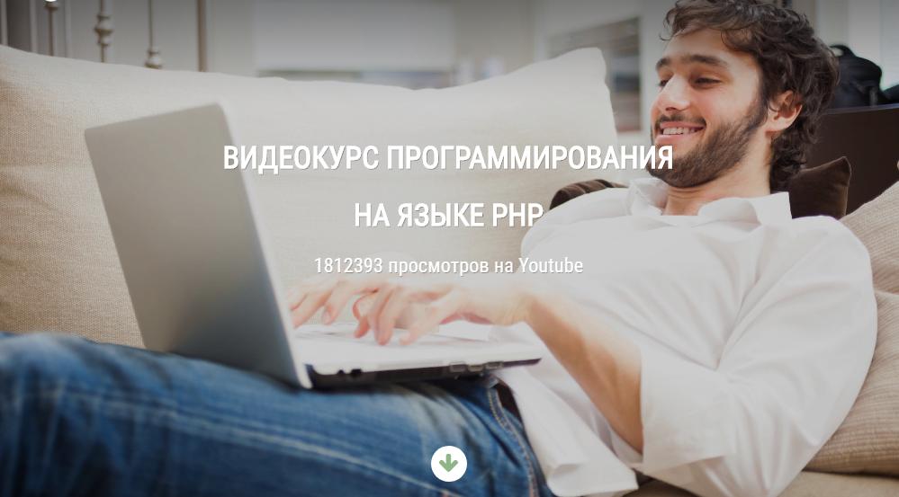 Видеокурс по PHP