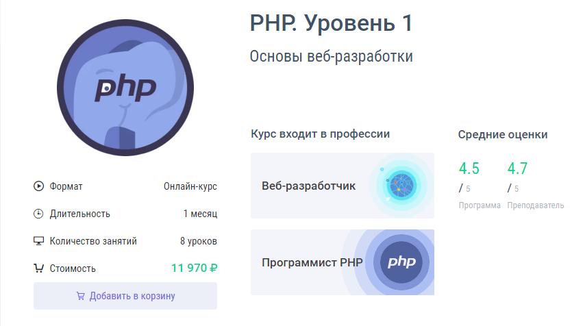 Курс по PHP