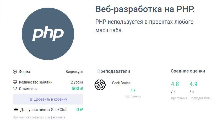 Обучение PHP