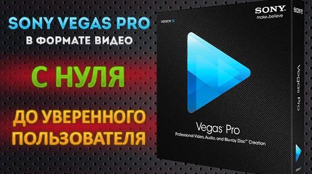Уроки Vegas Pro