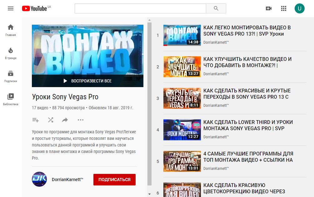 Курс Vegas Pro