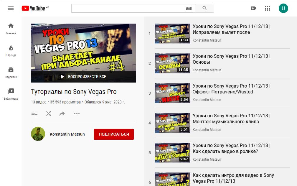 Видеокурс Vegas Pro