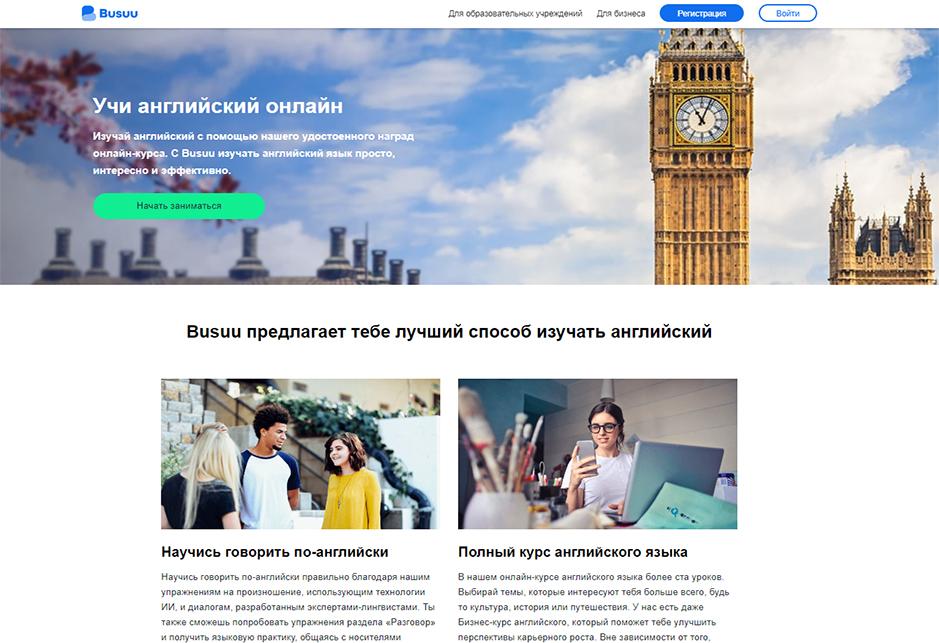Учи английский онлайн легко и эффективно - курсы для начинающих и продвинутых уровней  - BusuuУчи английский онлайн легко и эффективно - курсы для начинающих и продвинутых уровней  - Busuu
