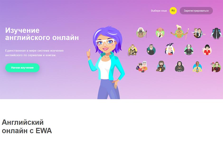 Учить английский язык онлайн — разговорный английский с EWA