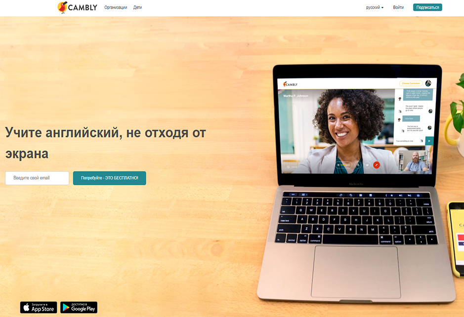 Сайт Cambly - агрегатор преподавателей английского языка