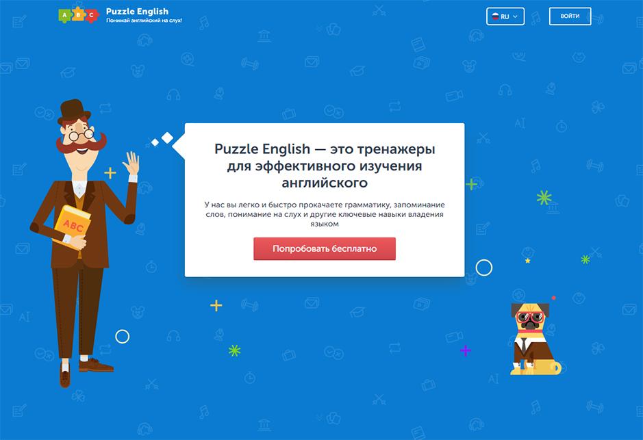 Сайт Puzzle English: самостоятельное изучения английского языка