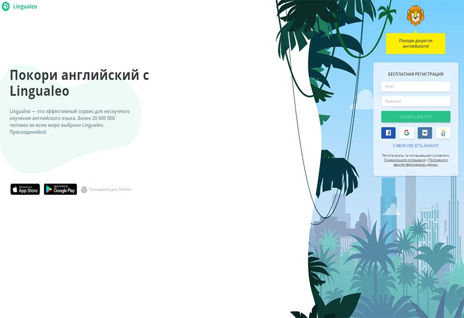 Сайт Lingualeo