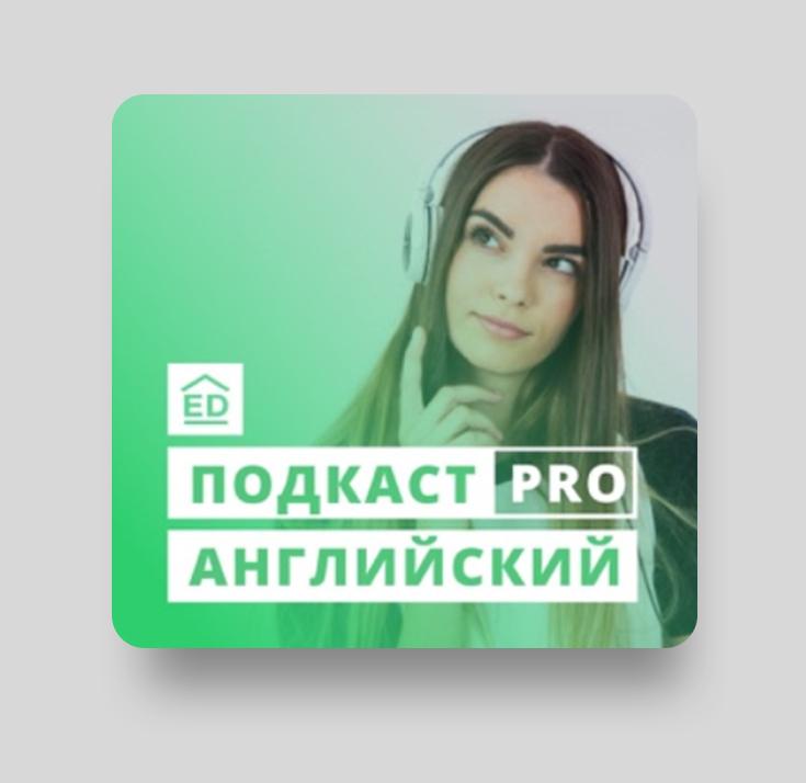 Подкаст на русском для изучения английского Подкаст про Английский | EnglishDom