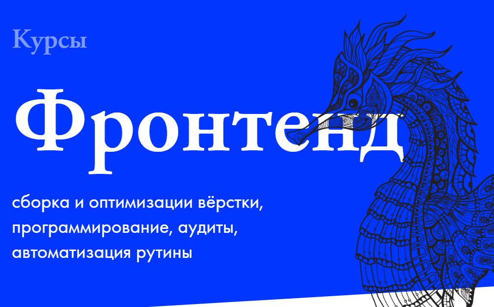 Фронтенд от Алексея Неверова