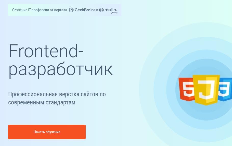 Frontend-разработчик от GeekBrains