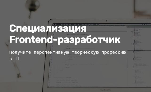 Специализация фронтент-разработчик от SkillFactory