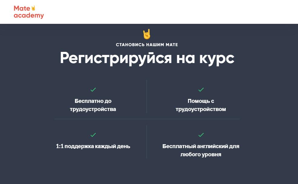 Frontend онлайн-курс