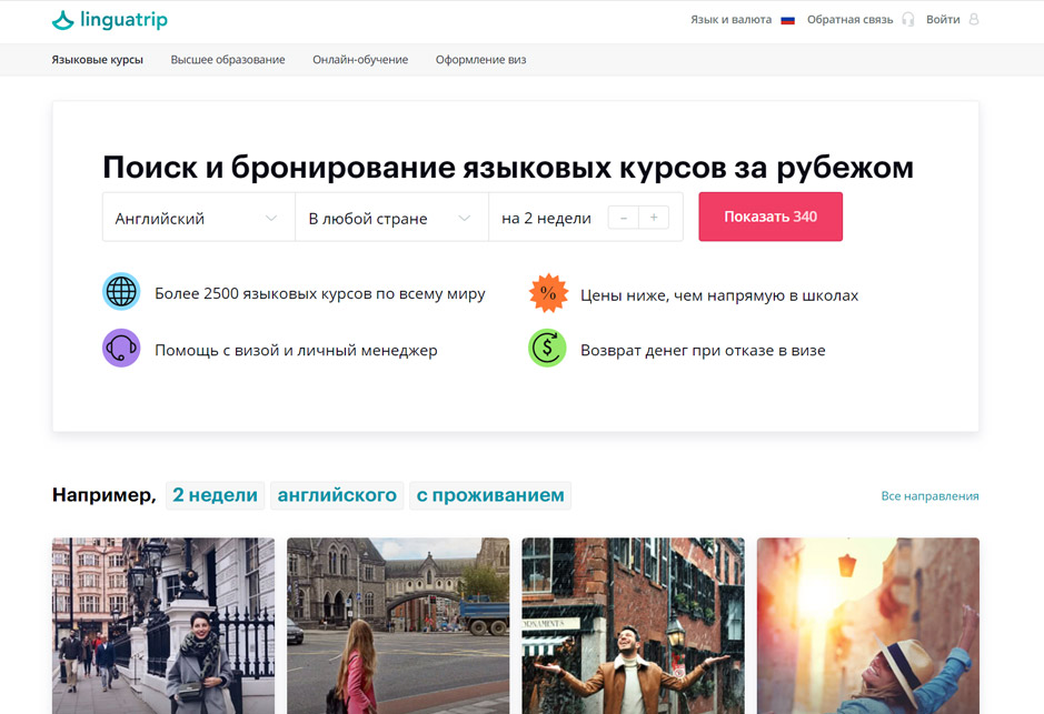 Главная страница сервиса Linguatrip