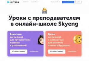 Сайт школы английского языка Skyeng