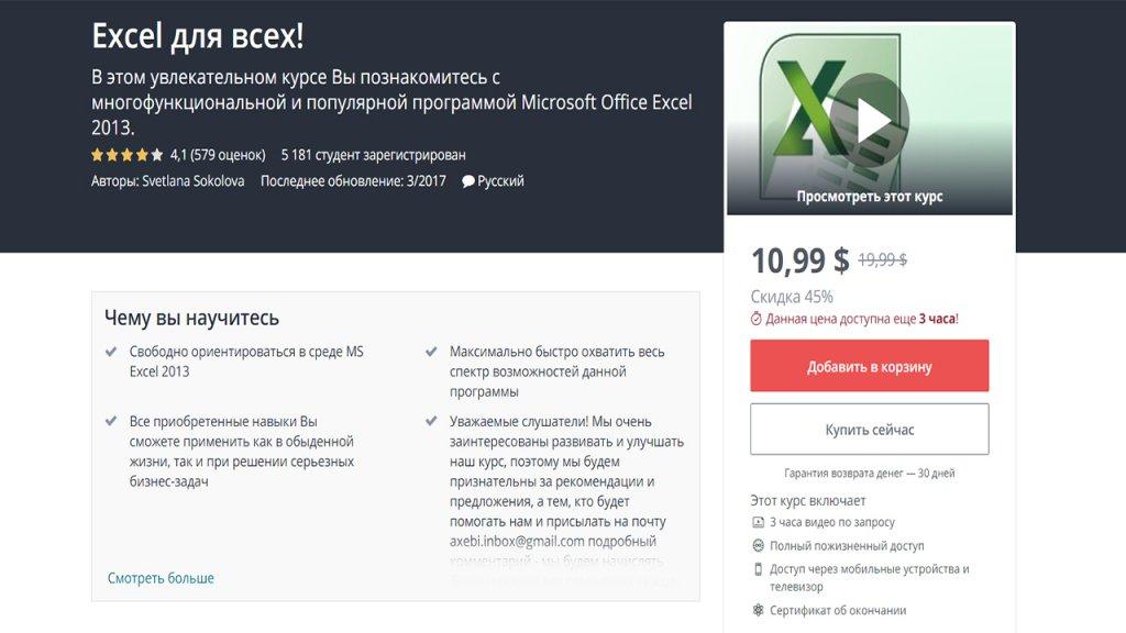 Excel для всех! | Udemy