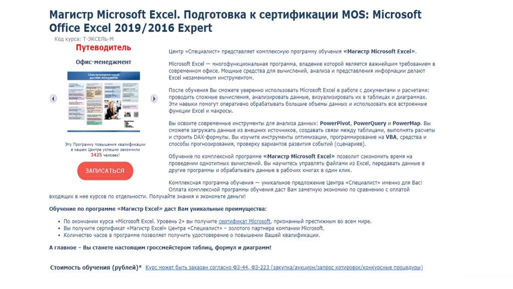 Курс Магистр Microsoft Excel. Подготовка к сертификации MOS