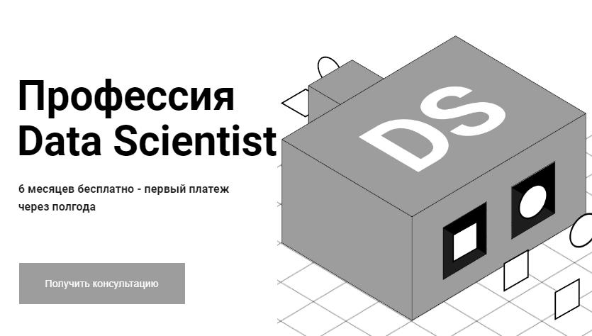 "Профессия ""Data Scientist"""