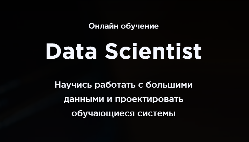 Профессия Data Scientist от ITEA