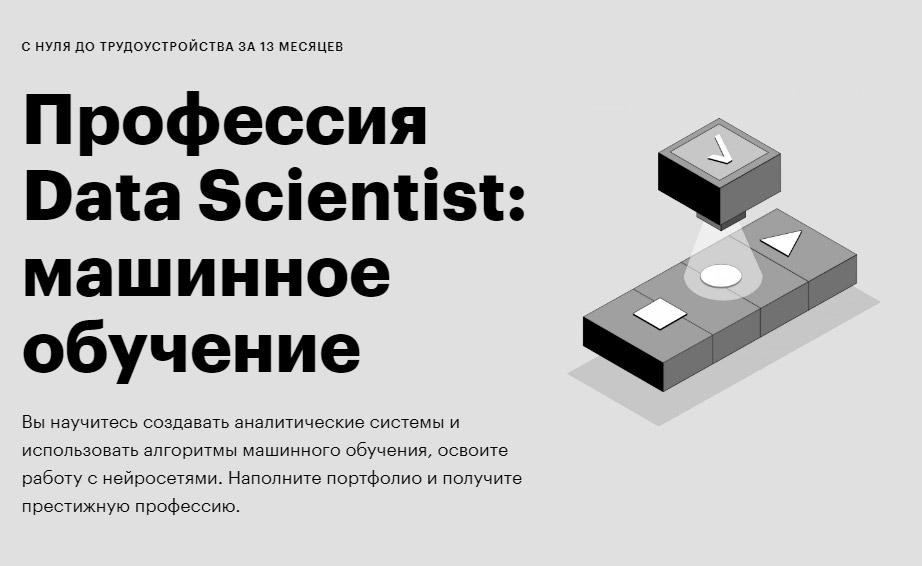 """Профессия """"Data Scientist: машинное обучение"""" от Skillbox"""