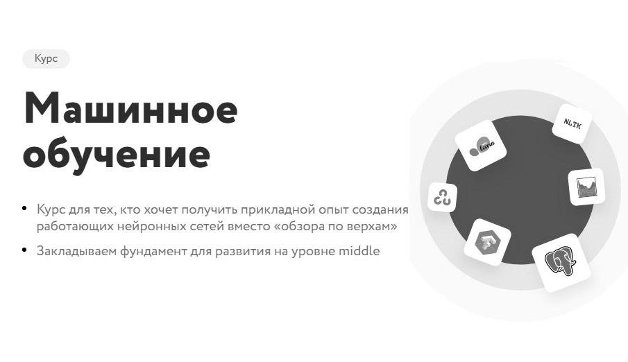 "Онлайн-курс ""Машинное обучение"" от Нетология"