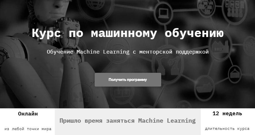 """Онлайн-курс """"Практический Machine Learning"""" от SkillFactory"""