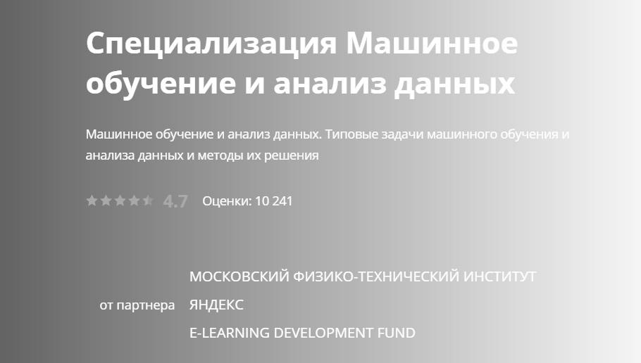"""Специализация """"Машинное обучение и анализ данных"""" на Coursera"""